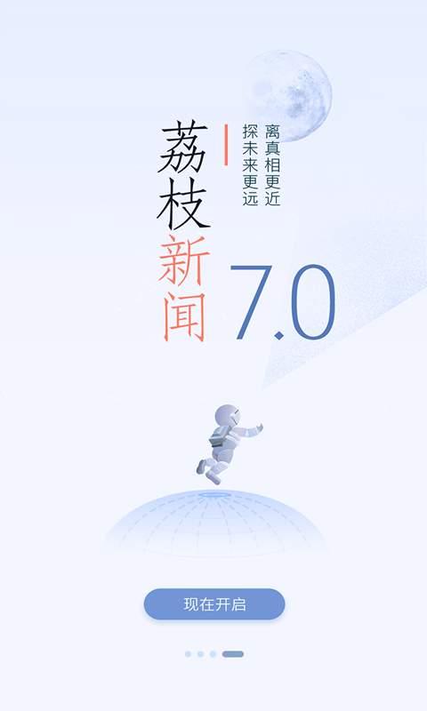 荔枝新闻截图3
