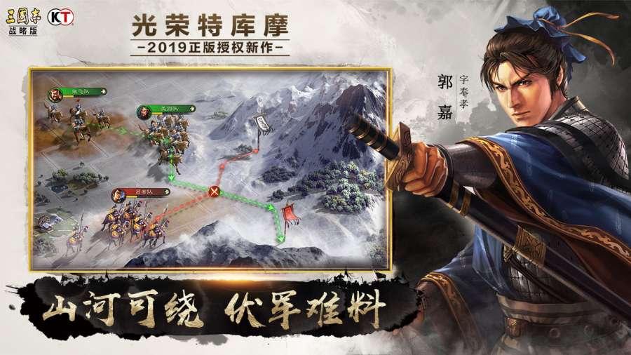 三国志·战略版截图3
