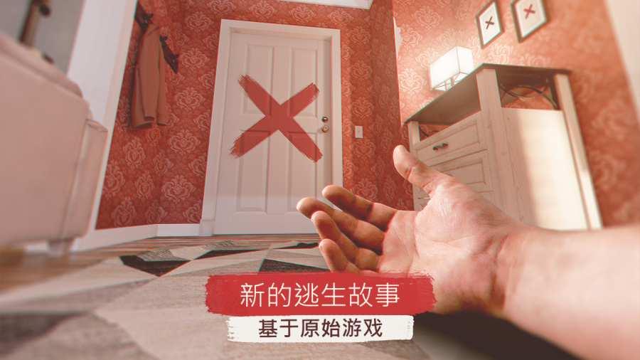 聚光灯X:密室逃脱