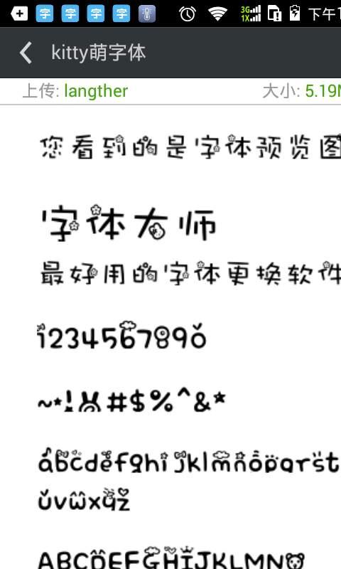 更换字体管家截图2