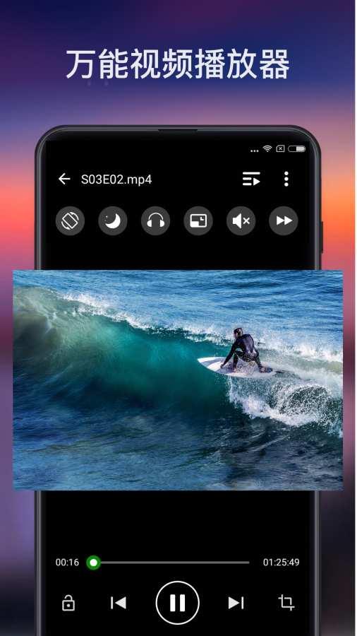 XPlayer万能视频播放器截图1