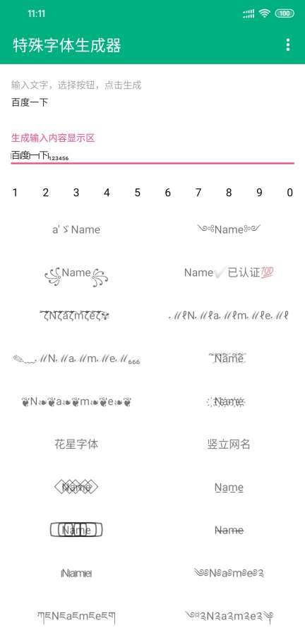 特殊字体生成器截图3