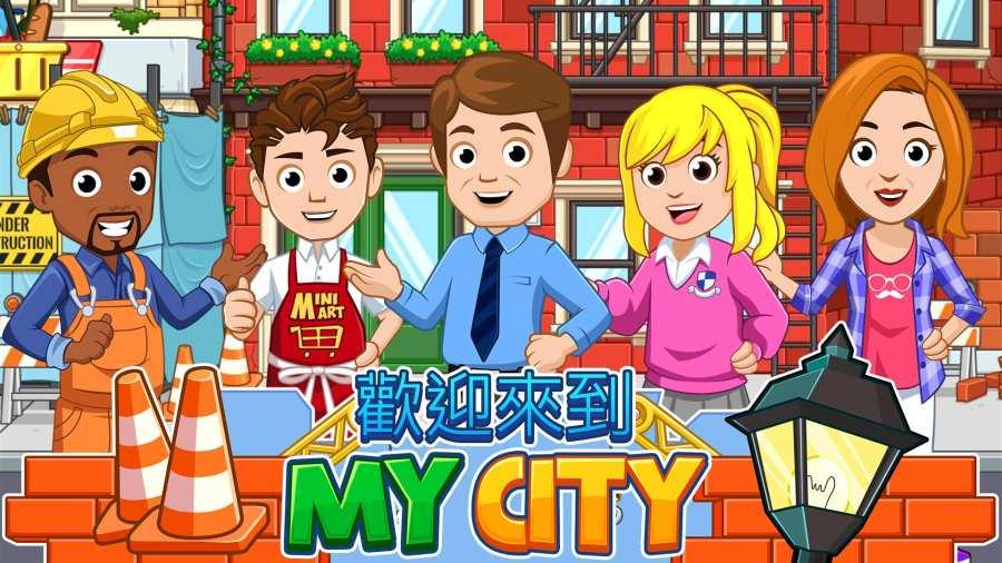 我的城市:家園