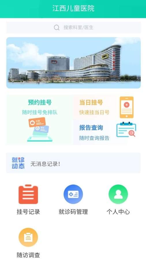 江西儿童医院