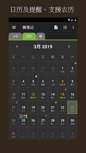 微笔记 - 彩色记事,待办清单,提醒及日历