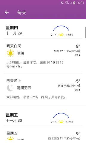 天气频道截图3