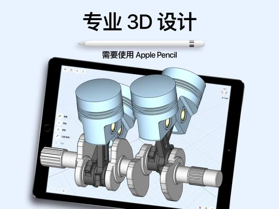 Shapr: 3D 建模 CAD