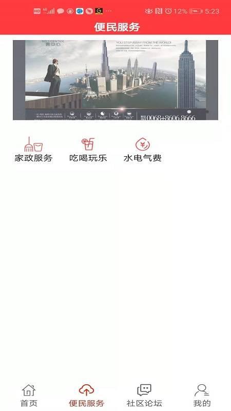 红管家社区截图2
