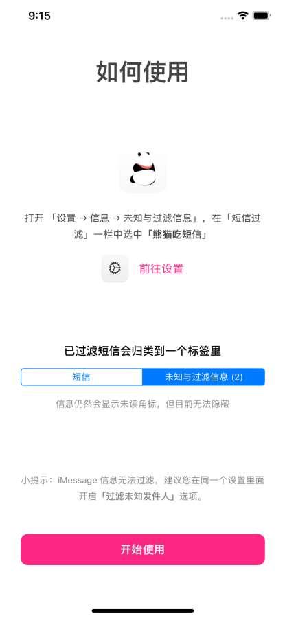 熊猫吃短信 - 防骚扰截图2
