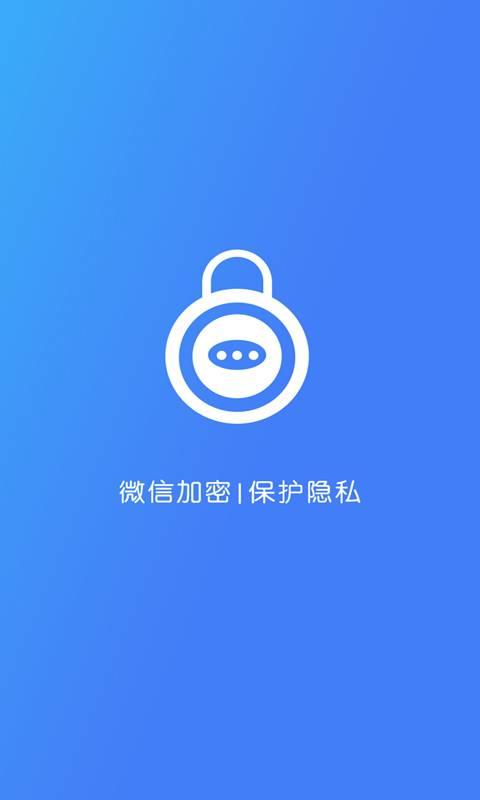 微信加密鎖