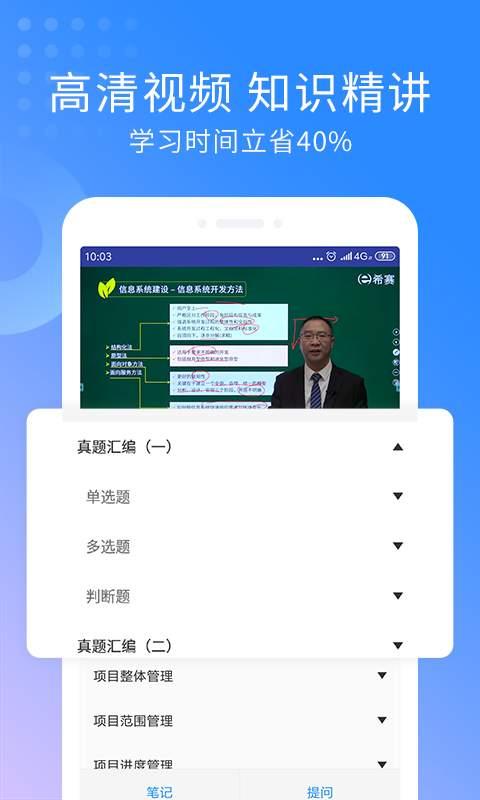 初级银行资格视频截图4
