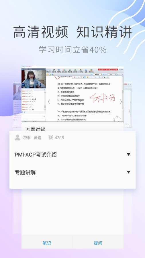ACP视频课件截图3