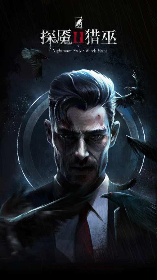 探魇2:猎巫 国际版截图0