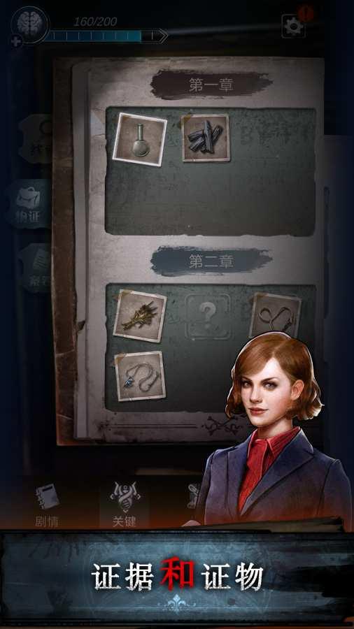 探魇2:猎巫 国际版截图1