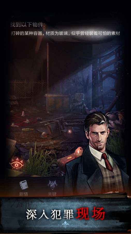 探魇2:猎巫 国际版截图2
