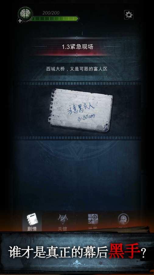 探魇2:猎巫 国际版截图3