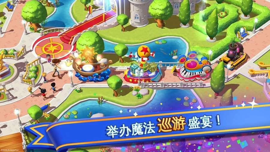 迪士尼梦幻乐园截图2