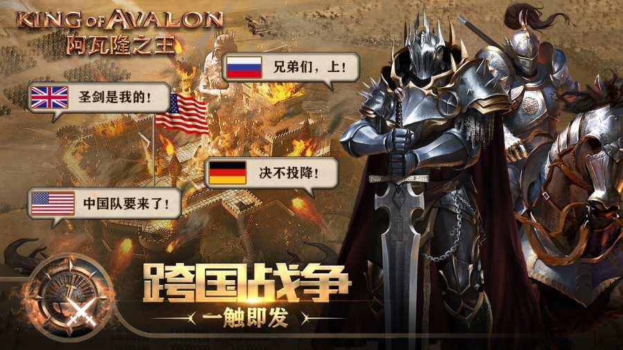 阿瓦隆之王下载_阿瓦隆之王手游安卓版下载7.4.0