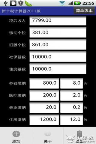 计算器音乐乐谱_得力计算器_2011收入计算器