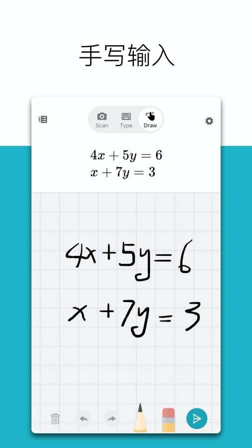 微軟數學截圖0