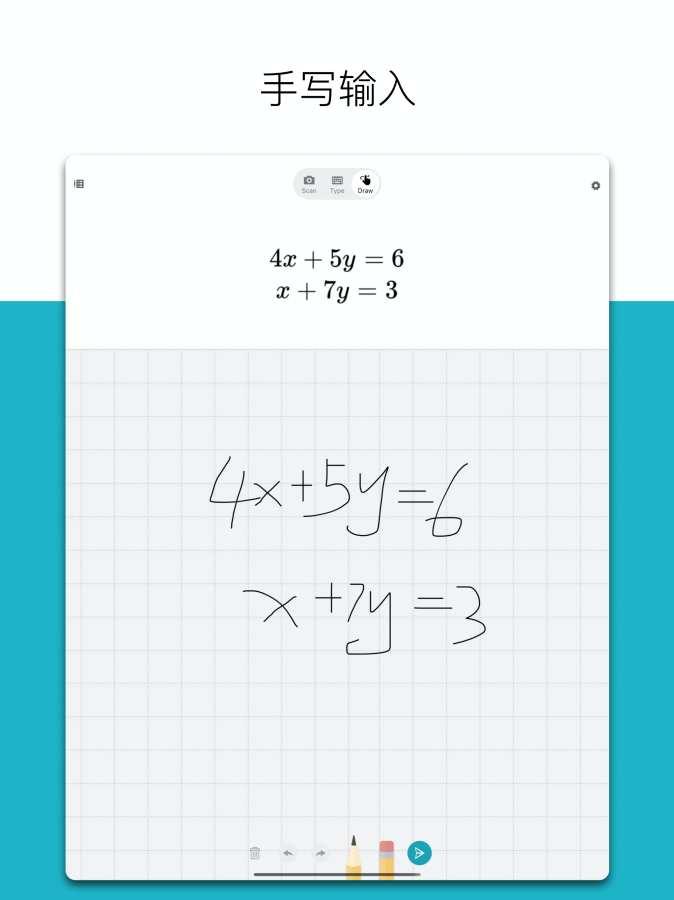 微軟數學截圖4