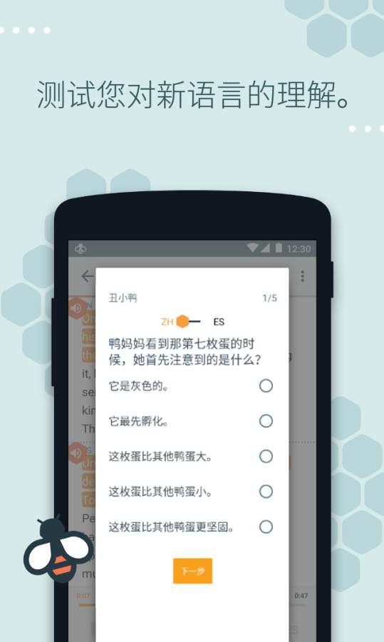 Beelinguapp:聽有聲書學習語言截圖2