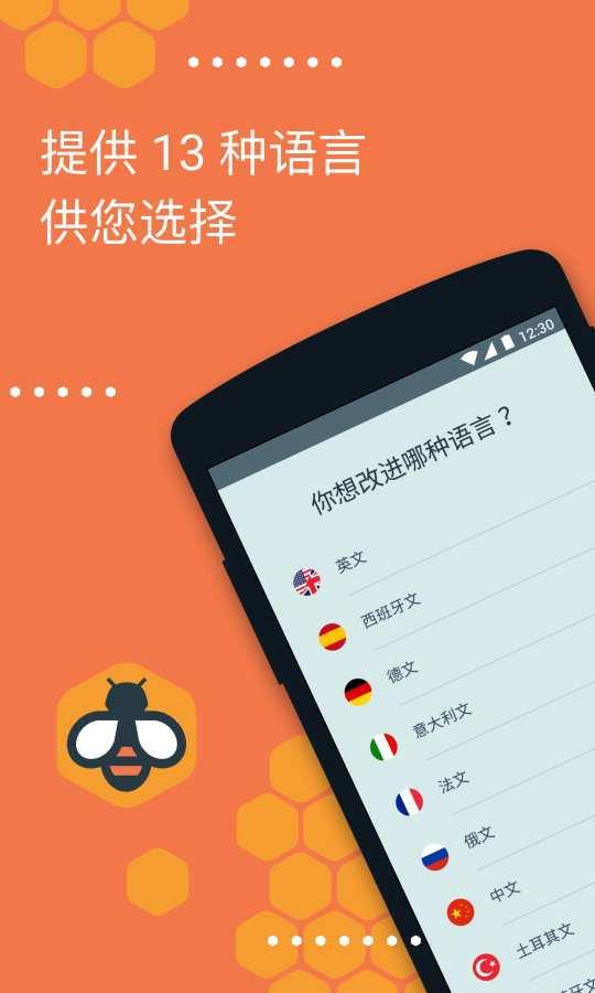 Beelinguapp:聽有聲書學習語言截圖3