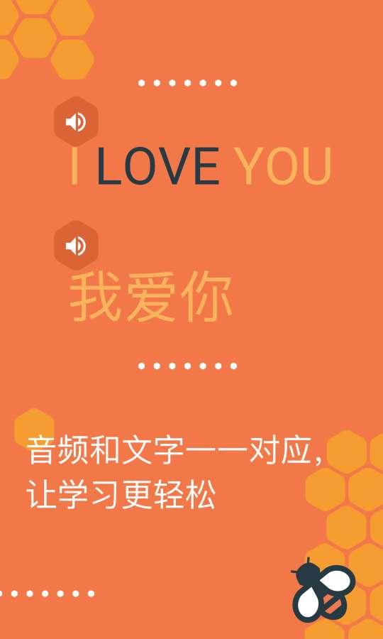 Beelinguapp:聽有聲書學習語言截圖4