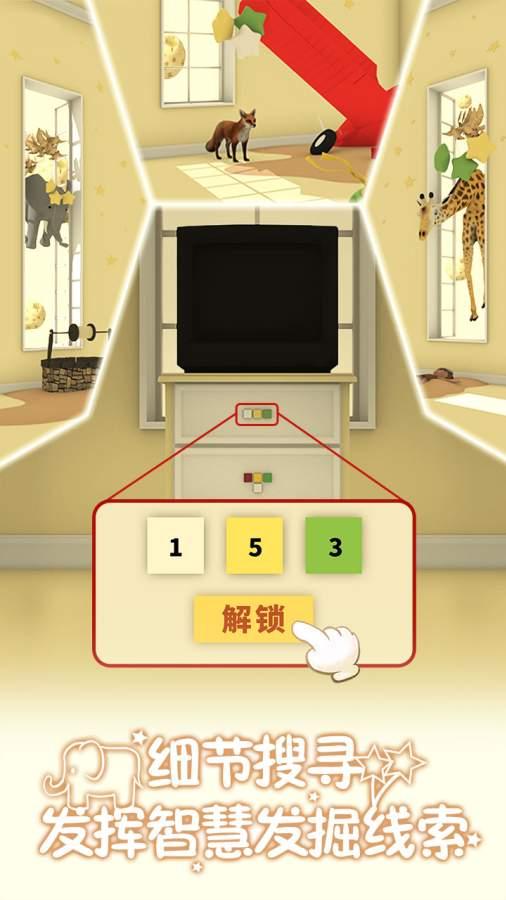 小王子的幻想謎境截圖3