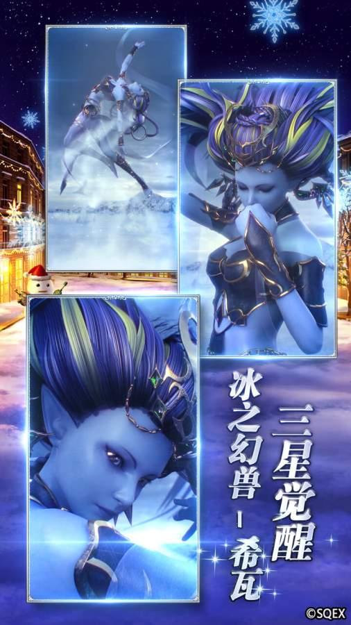 最终幻想:勇气启示录截图1