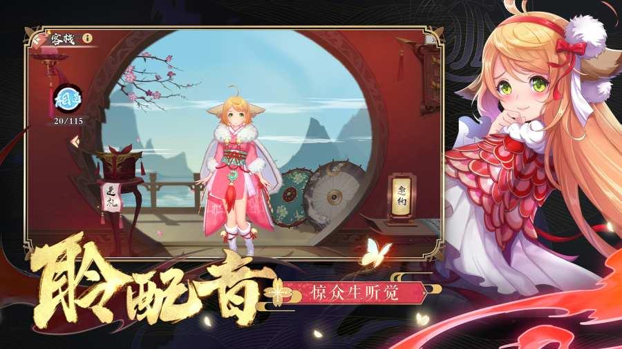 狐妖小红娘截图2