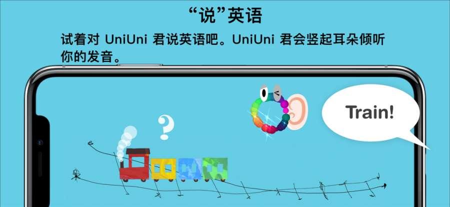 UniUni ABC截图3