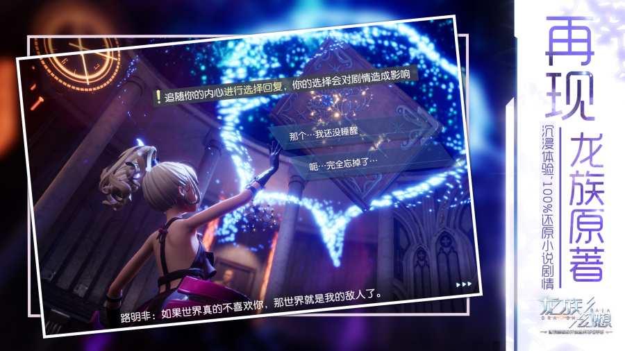 龙族幻想截图1