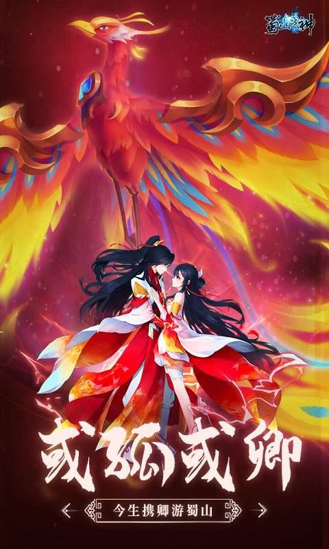 蜀山战神截图4
