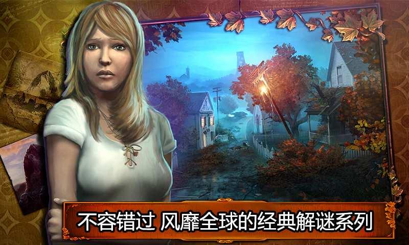 乌鸦森林之谜1:枫叶溪幽灵截图0