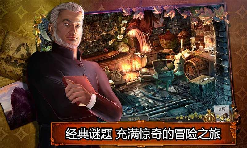 乌鸦森林之谜1:枫叶溪幽灵截图1