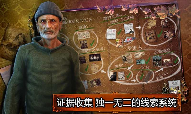 乌鸦森林之谜1:枫叶溪幽灵截图2