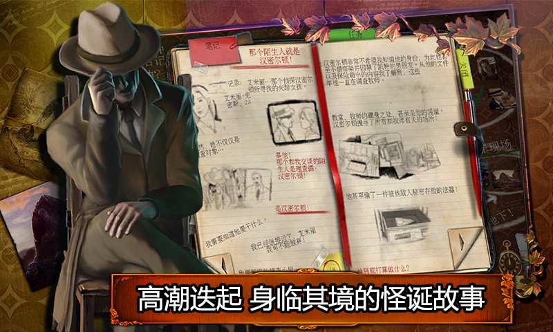 乌鸦森林之谜1:枫叶溪幽灵截图3