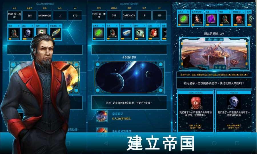 银河皇帝下载_银河皇帝手游安卓版下载1.2.1