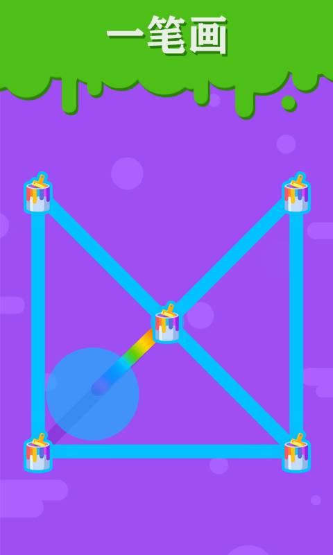 彩色一笔画截图3