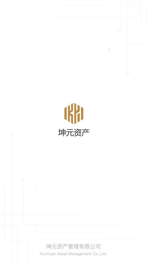 坤元资产截图0