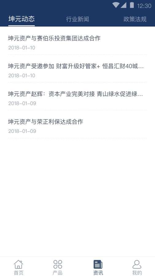 坤元资产截图3