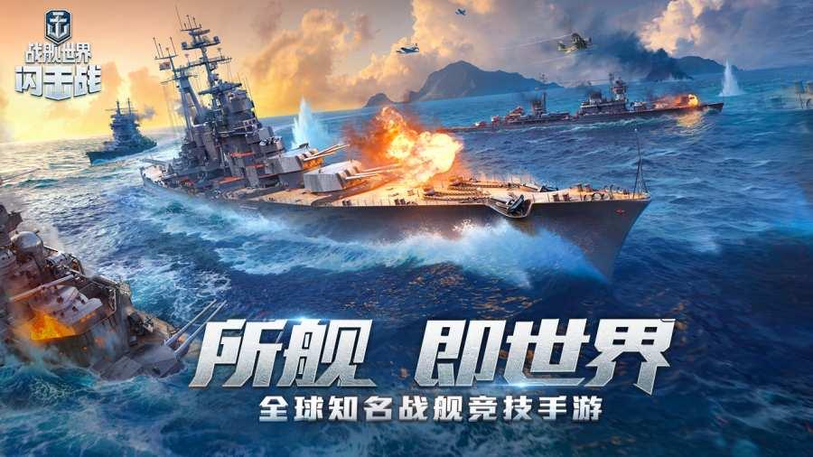 战舰世界闪击战截图0