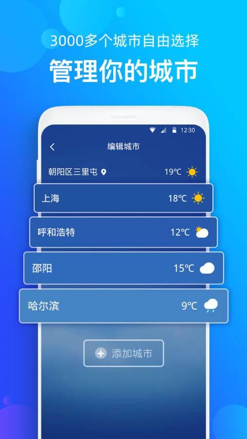 手机天气预报截图4