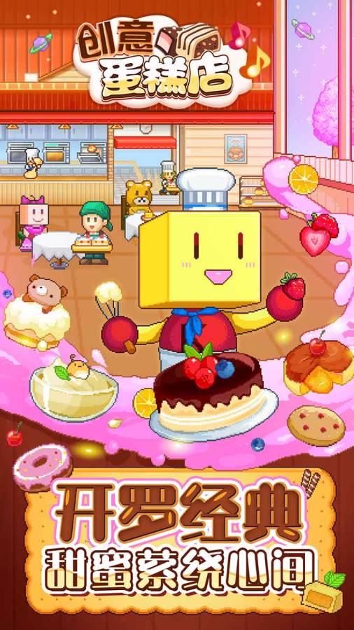 创意蛋糕店截图0