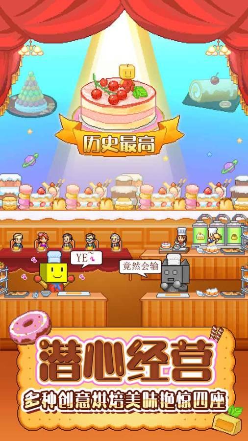 创意蛋糕店截图1