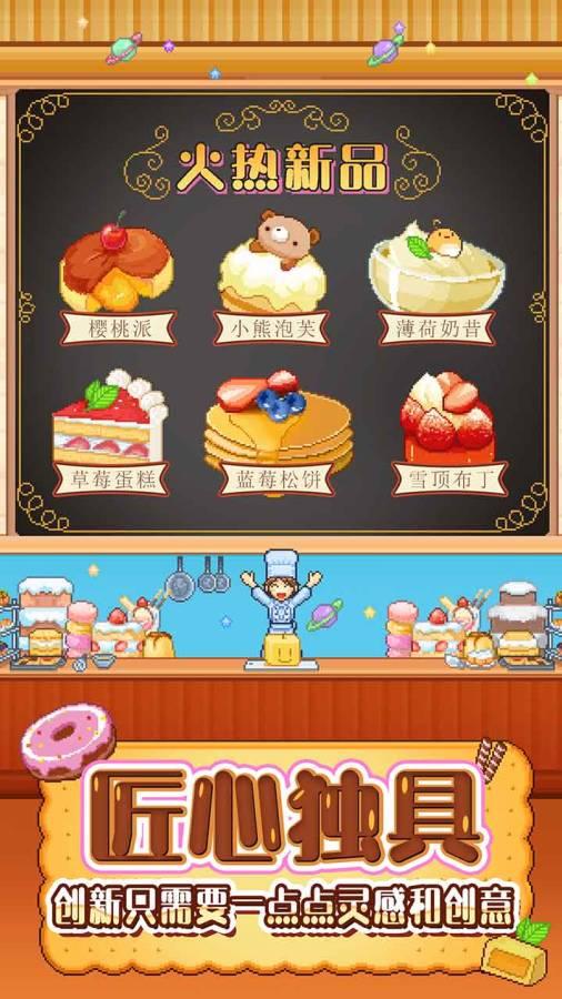 创意蛋糕店截图4