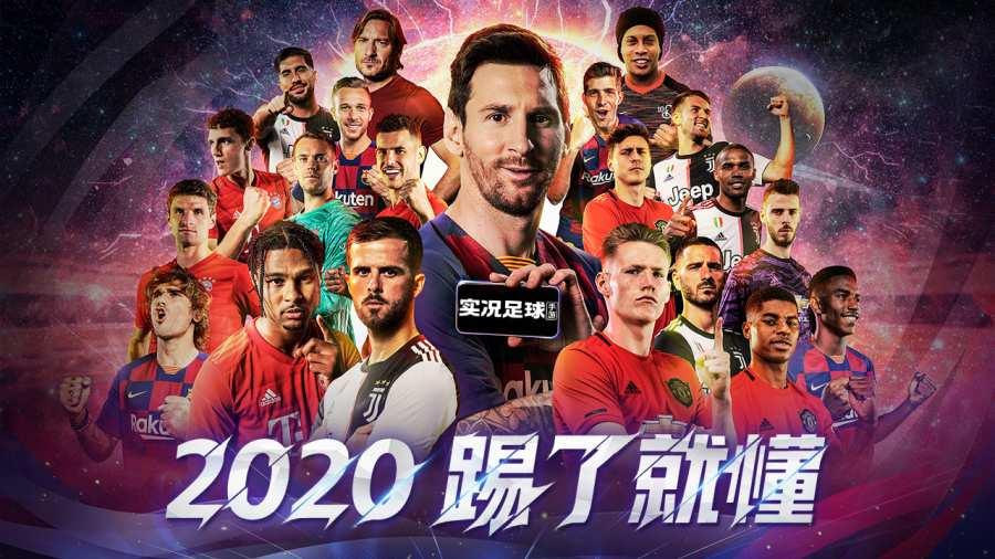 實況足球2020 國服版截圖0