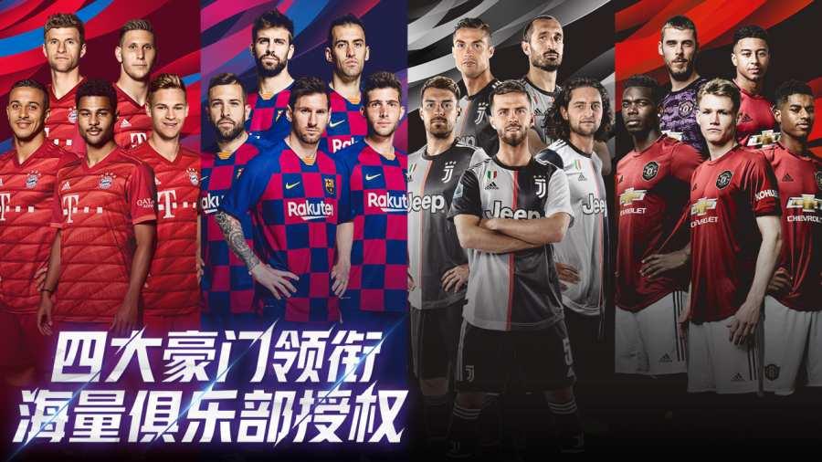 實況足球2020 國服版截圖1