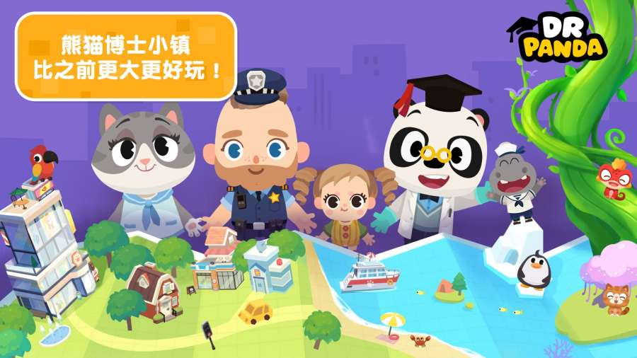 熊猫博士小镇合集截图2
